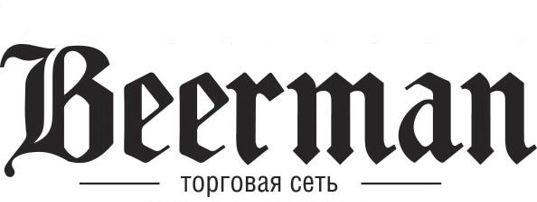 BEERMAN сеть алкомаркетов