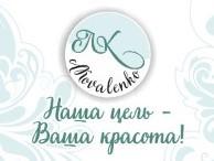 Салон красоты Людмилы Коваленко